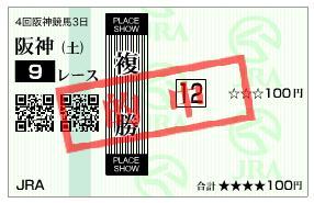 阪神JS.JPG